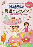 ピアノの先生に知ってほしい 乳幼児の発達とレッスン~1歳・2歳の指導法~