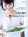 行正り香の朝ごはんメニュー (扶桑社BOOKS)