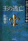 王の逃亡―小説フランス革命〈7〉 (集英社文庫)