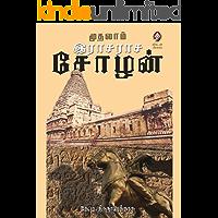 Muthalam rajaraja chozhan (Tamil Edition)