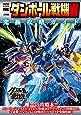 ダンボール戦機W究極攻略ガイド―PlayStation Portable (ワンダーライフスペシャル PlayStationPortable)