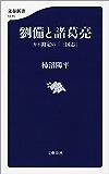 劉備と諸葛亮 カネ勘定の『三国志』 (文春新書)