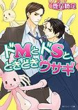 ドMとドSと、ときどきウサギ (角川ルビー文庫)