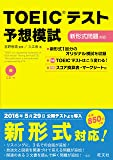 【CD付】TOEICテスト予想模試 新形式問題対応