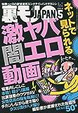 裏モノJAPAN 2018年 05 月号 [雑誌]