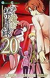 とある魔術の禁書目録(20) (ガンガンコミックス)