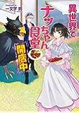 異世界でナッちゃん食堂開店中 (コスミック文庫α い 2-3)