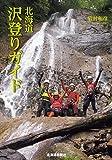 北海道沢登りガイド