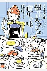 絶品スフレは眠りの味 (コージーブックス) Paperback Bunko