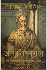 The Last Mughal (Hindi) (Hindi Edition) Kindle Edition