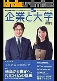 月刊「企業と大学」2018年11月号(創刊号): 特集「徳島から世界へ、NICHIAの挑戦」 (雑誌)