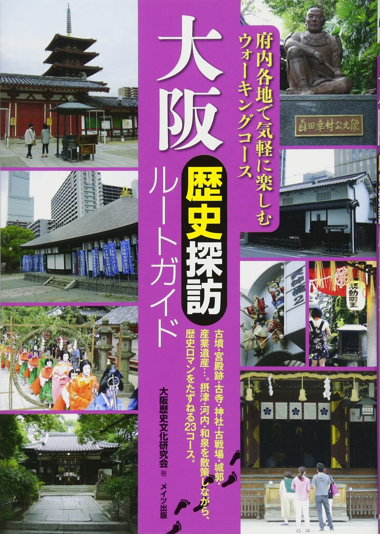 Download Osaka historical exploration route Guide pdf