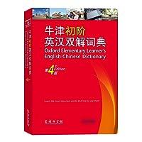 牛津初阶英汉双解词典(第4版)