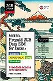 【在庫限り】FREETEL Prepaid SIM for JAPAN (2GB Data SIM (micro)) 上网卡 上網卡 日本预付上网卡 日本预付上网卡