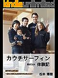 カウチサーフィン受け入れ体験記 2013年上半期版 〜ホストは夫婦と小さな子どもの3人家族〜