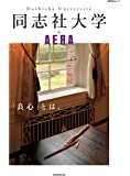 同志社大学 by AERA (AERAムック)