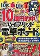 10億円的中!!ハイブリッド電卓ボード (コアムックシリーズ 686)