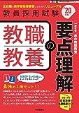 教職教養の要点理解(2020年度版 Twin Books完成シリーズ)