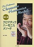 崎元譲 クロマチックハーモニカメソード 模範演奏CD付