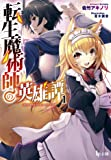 転生魔術師の英雄譚 1 (ヒーロー文庫)