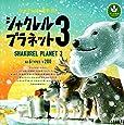 パンダの穴 シャクレルプラネット3 全6種セット