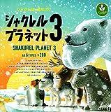 パンダの穴 シャクレルプラネット3 全6種セット ガチャガチャ