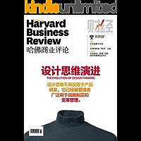 设计思维演进(《哈佛商业评论》2015年第9期)