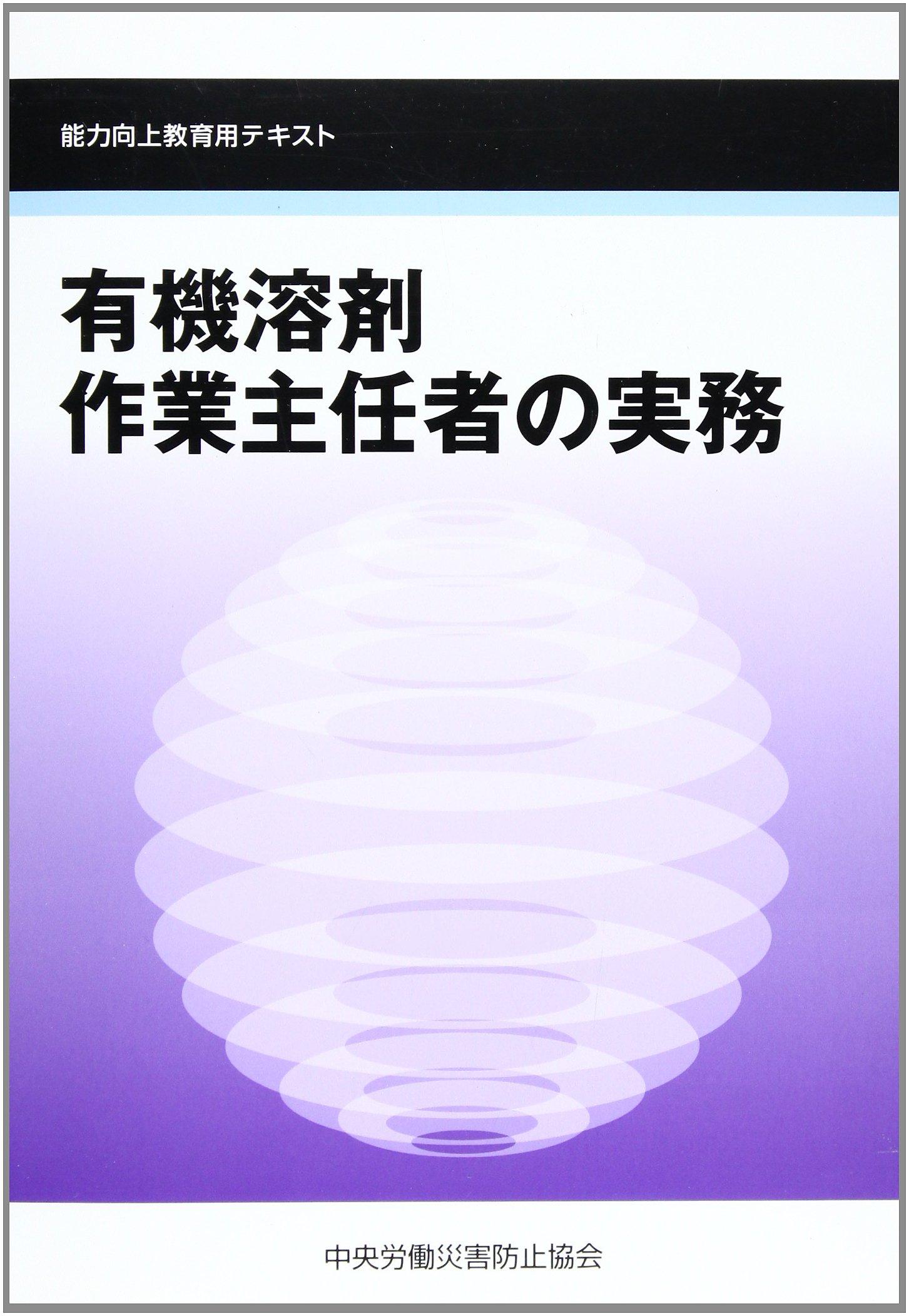 Yūki yōzai sagyō shuninsha no jitsumu : nōryoku kōjō kyōikuyō tekisuto PDF