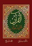 The Qur'an: Analysis and Explanation القرآن تحليل وبيان [Arabic Version]