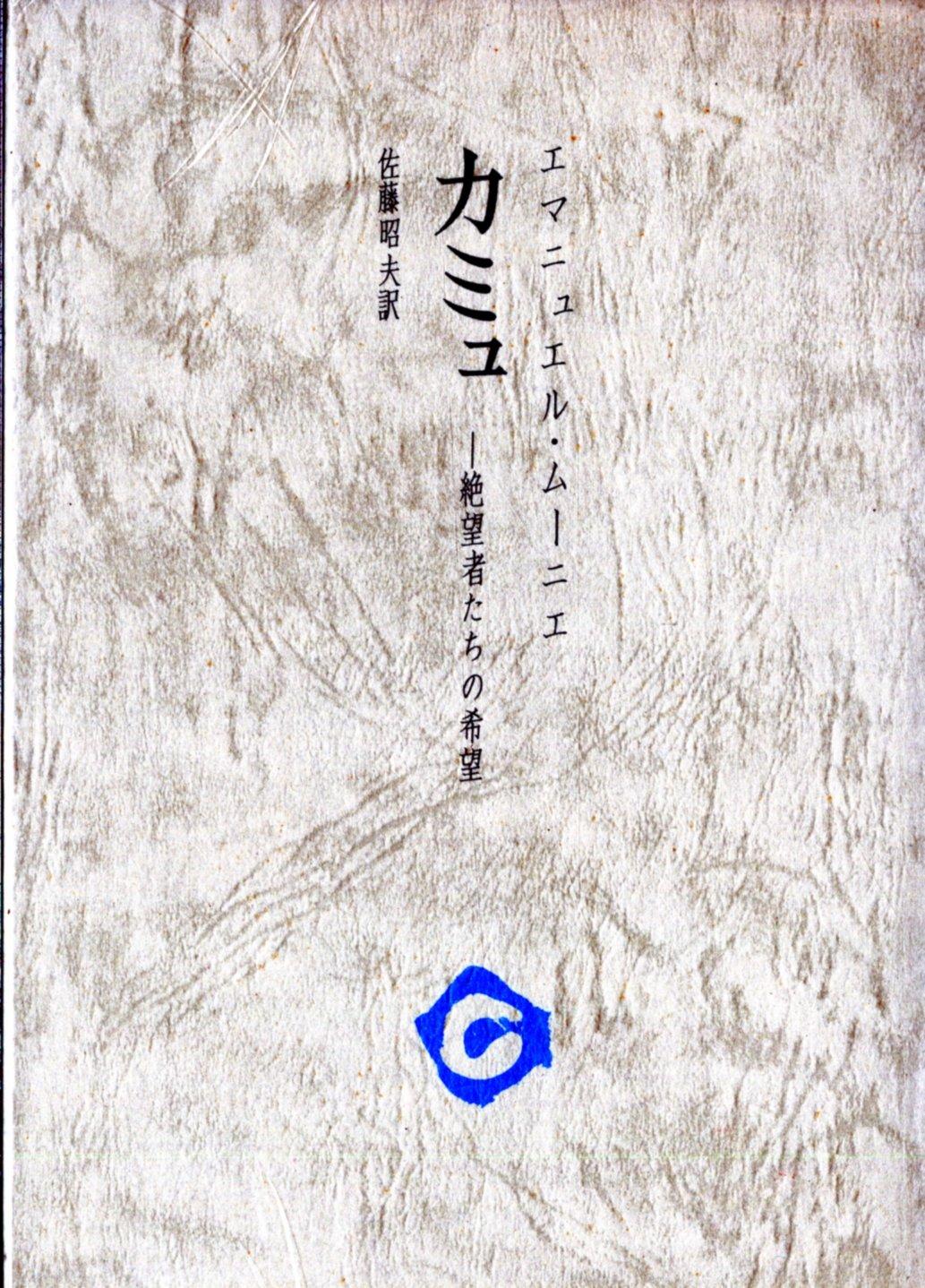 カミュ―絶望者たちの希望 (1972...