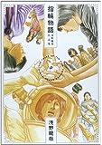 指輪物語 浅野龍哉 作品集 (TOBIO COMICS)