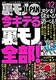 裏モノJAPAN 2019年 12 月号 [雑誌]