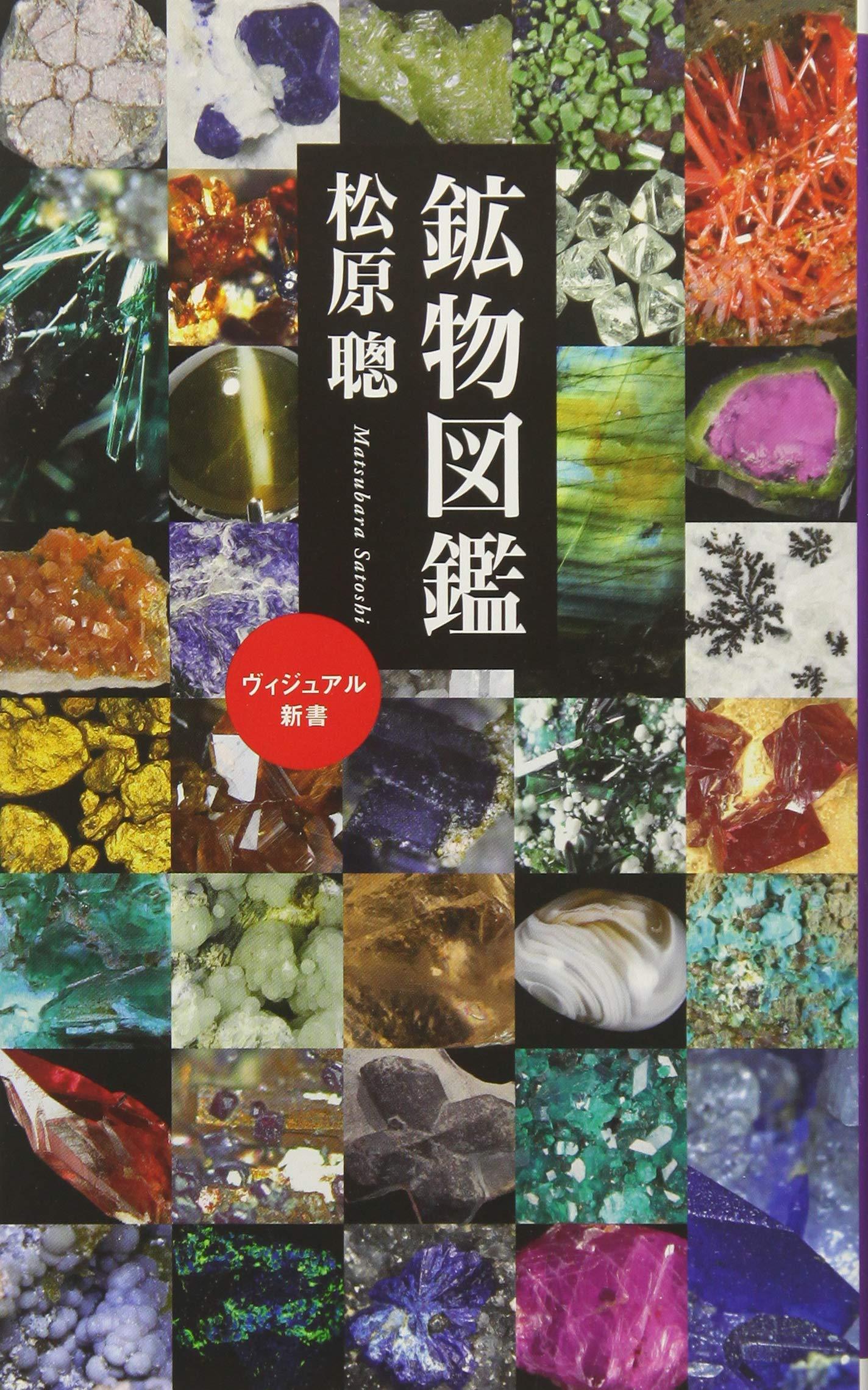 鉱物図鑑 (ベスト新書) | 松原 聰 |本 | 通販 | Amazon