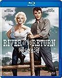 帰らざる河 [Blu-ray]