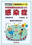 学校保健安全法に沿った 感染症 最新改訂15版 (写真を見ながら学べるビジュアル版 新健康教育シリーズ)