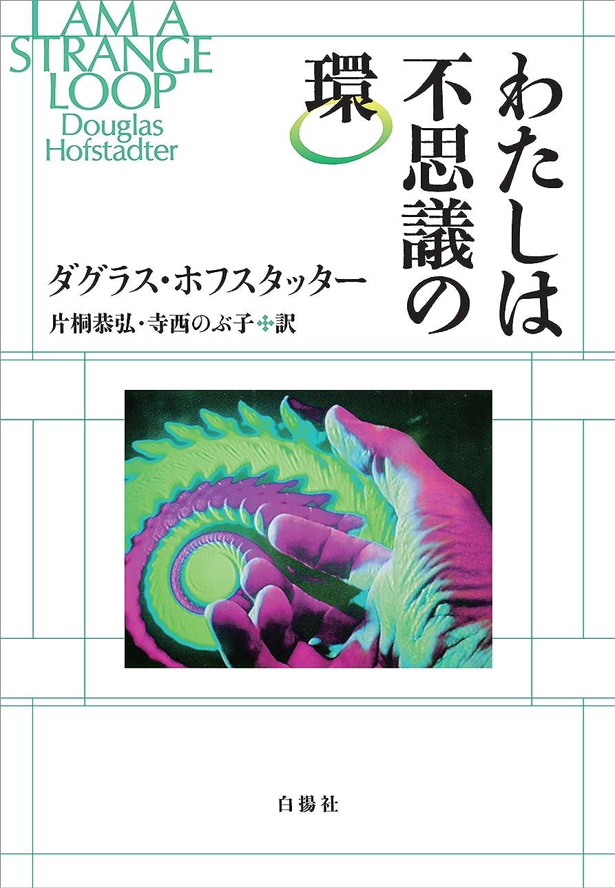 考古学的なカテゴリー予備現代思想の教科書 (ちくま学芸文庫)