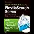 高速スケーラブル検索エンジン ElasticSearch Server (アスキー書籍)