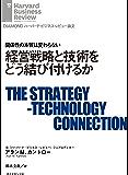 経営戦略と技術をどう結び付けるか DIAMOND ハーバード・ビジネス・レビュー論文