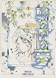 砂の下の夢 1 (プリンセスコミックスデラックス)