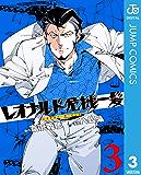 レオナルド危機一髪(・ザ・ピンチ) 3 (ジャンプコミックスDIGITAL)