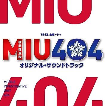 ドラマ Miu 404