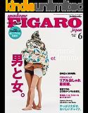 madame FIGARO japon (フィガロ ジャポン)「特集:homme et femme 男と女。」 2017年6月号 [雑誌] フィガロジャポン