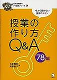 日本語教師の7つ道具シリーズ1授業の作り方Q&A78編