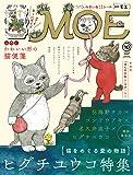 MOE (モエ) 2017年10月号[ヒグチユウコ特集 特別ふろく:かわいい形の猫便箋]