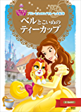 プリンセスのロイヤルペット絵本 ベルと こいぬの ティーカップ ディズニーゴールド絵本
