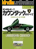 ニューモデル速報 歴代シリーズ ランボルギーニ・カウンタックのすべて