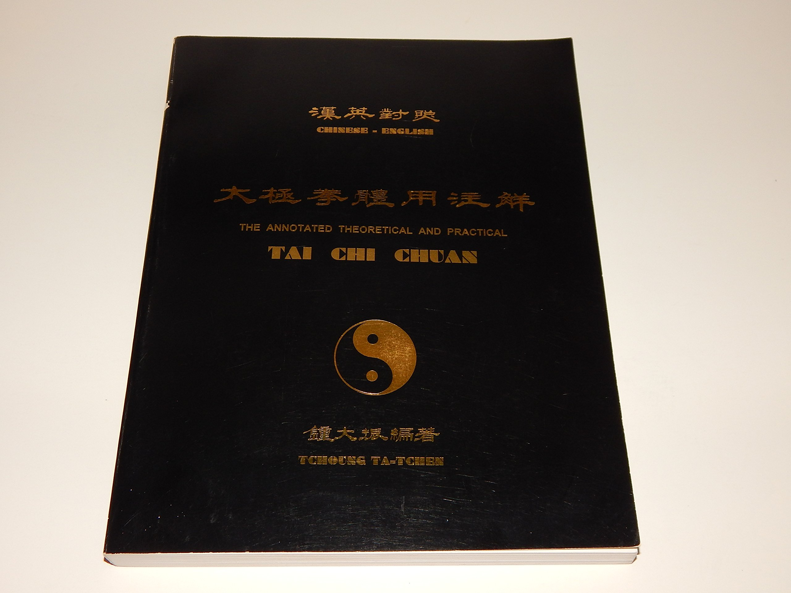 The annotated theoretical and practical tai chi chuan (Chinese-English)
