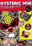 HYSTERIC MINI OFFICIAL GUIDE BOOK 2019 AUTUMN & WINTER【ショルダーバッグ+缶バッジ+クリアポーチ付録】 (ブランドブック)