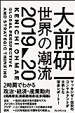大前研一 世界の潮流2019〜20