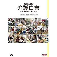 介護白書 ─老健施設の立場から─ 令和元年